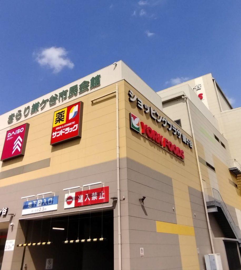 ショッピングプラザ鎌ヶ谷