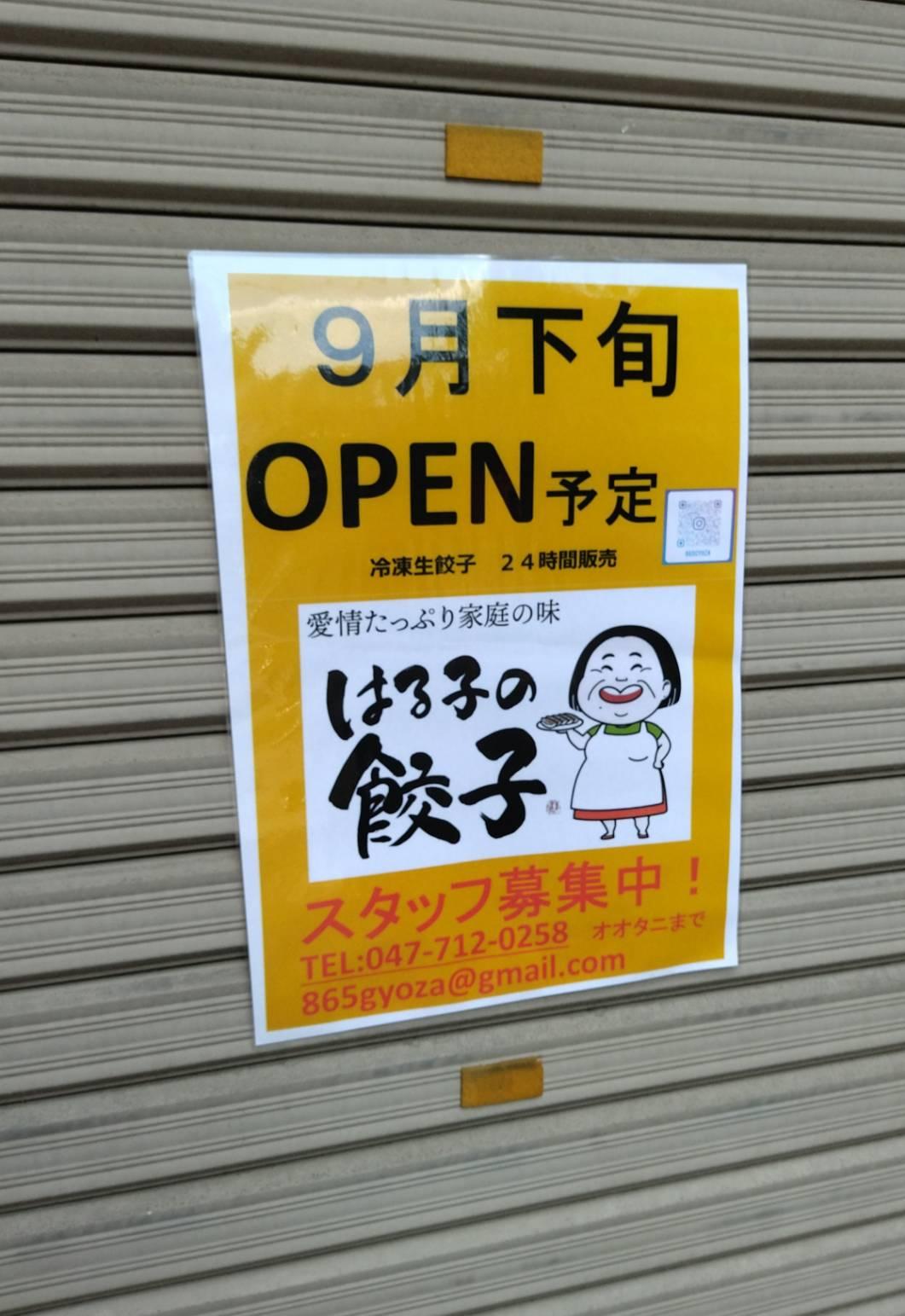はる子の餃子新松戸無人冷凍生餃子