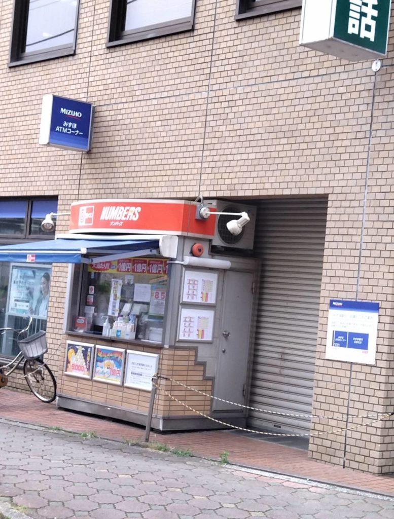 宝くじ売り場五香駅前みずほ銀行五香支店