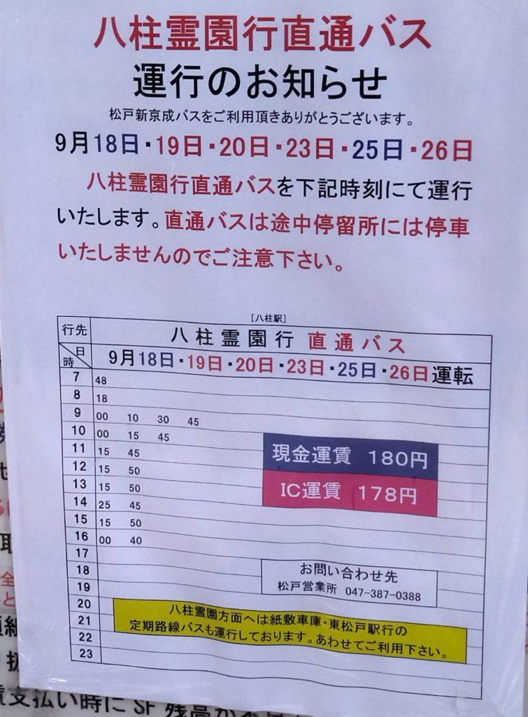 直通バス時刻表八柱霊園新八柱駅新京成バス