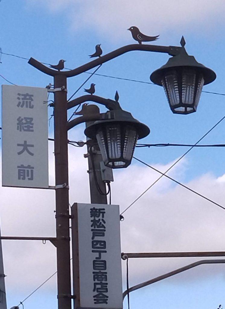 新松戸商店会四丁目