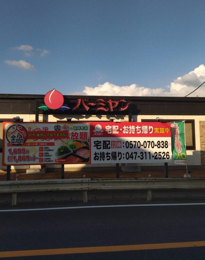 バーミヤン松戸五香店すかいらーく中華ファミリーレストラン