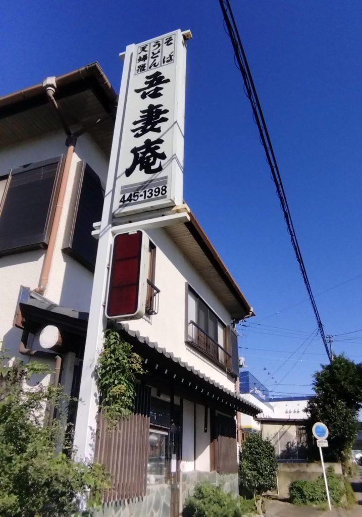 吾妻庵蕎麦うどん天麩羅閉店鎌ヶ谷市北初富