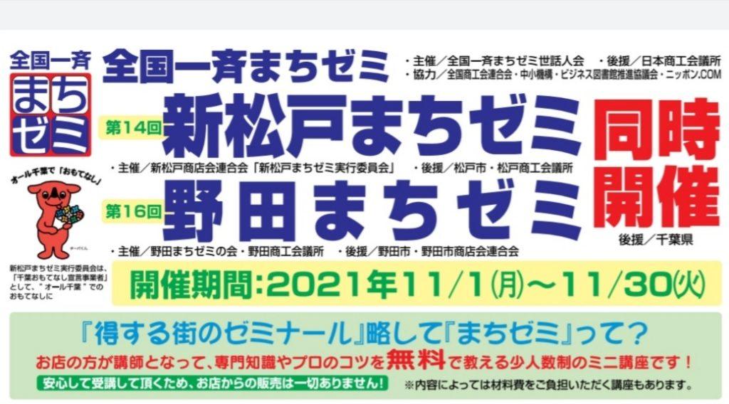 新松戸まちゼミ2021年開催概要