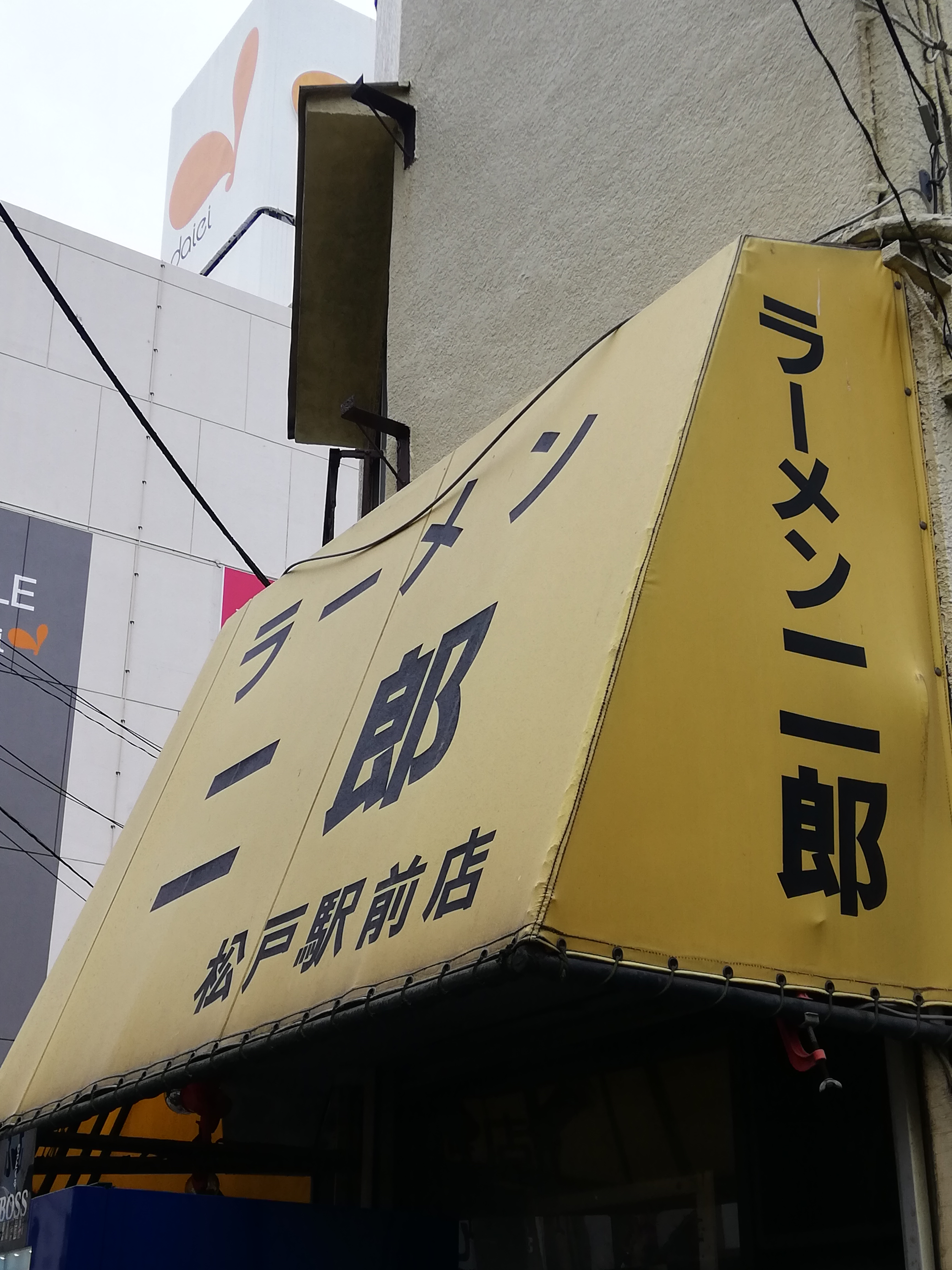 松戸二郎並び方