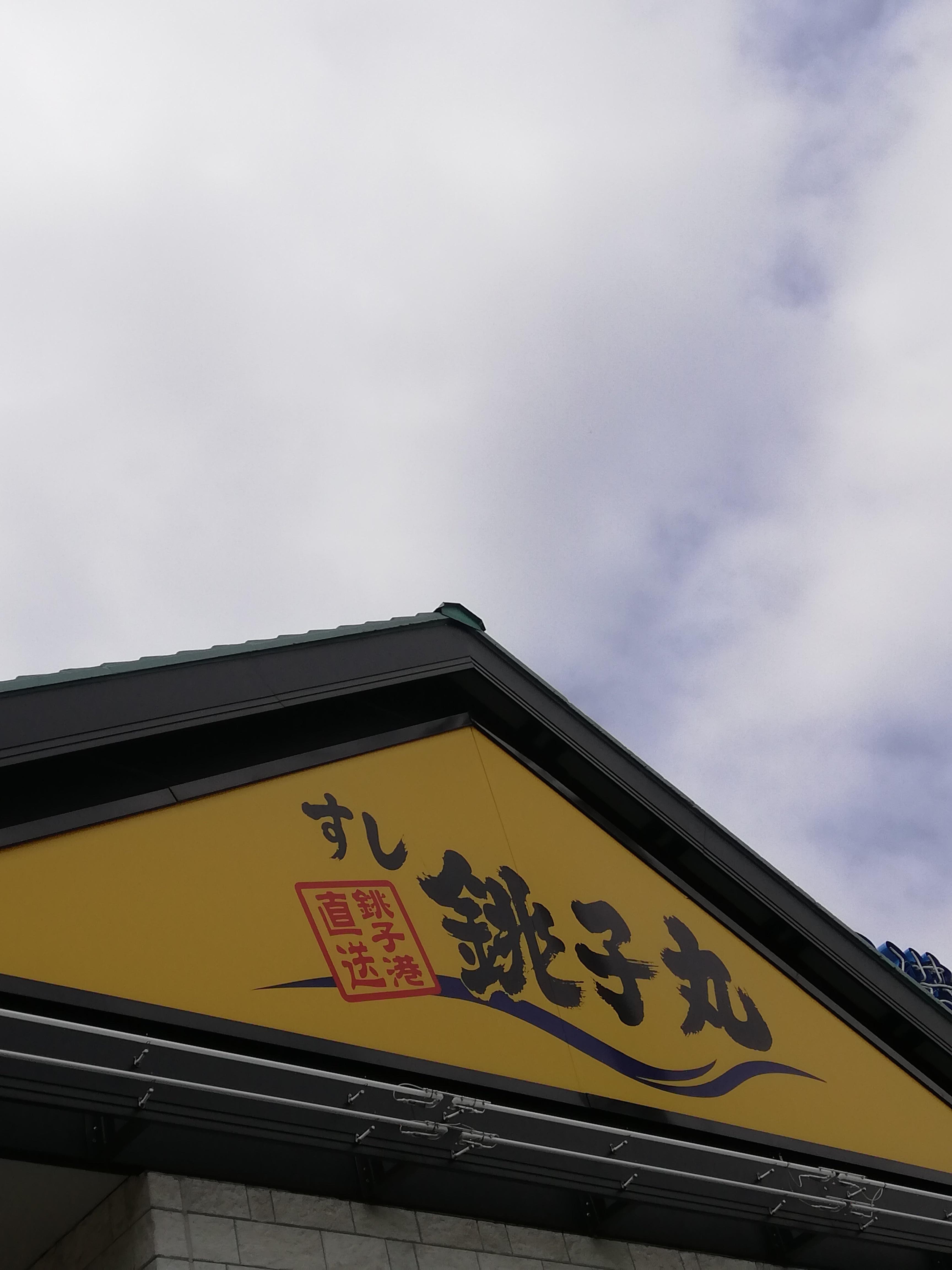 銚子丸アトレ