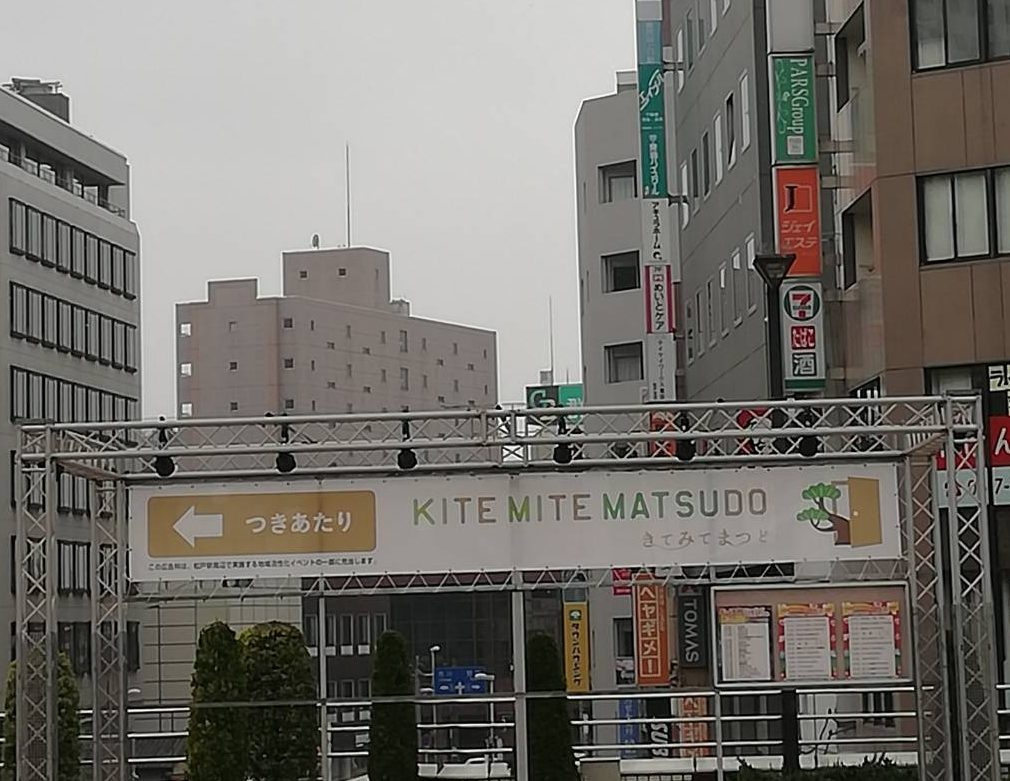 松戸ロード地域ブログ