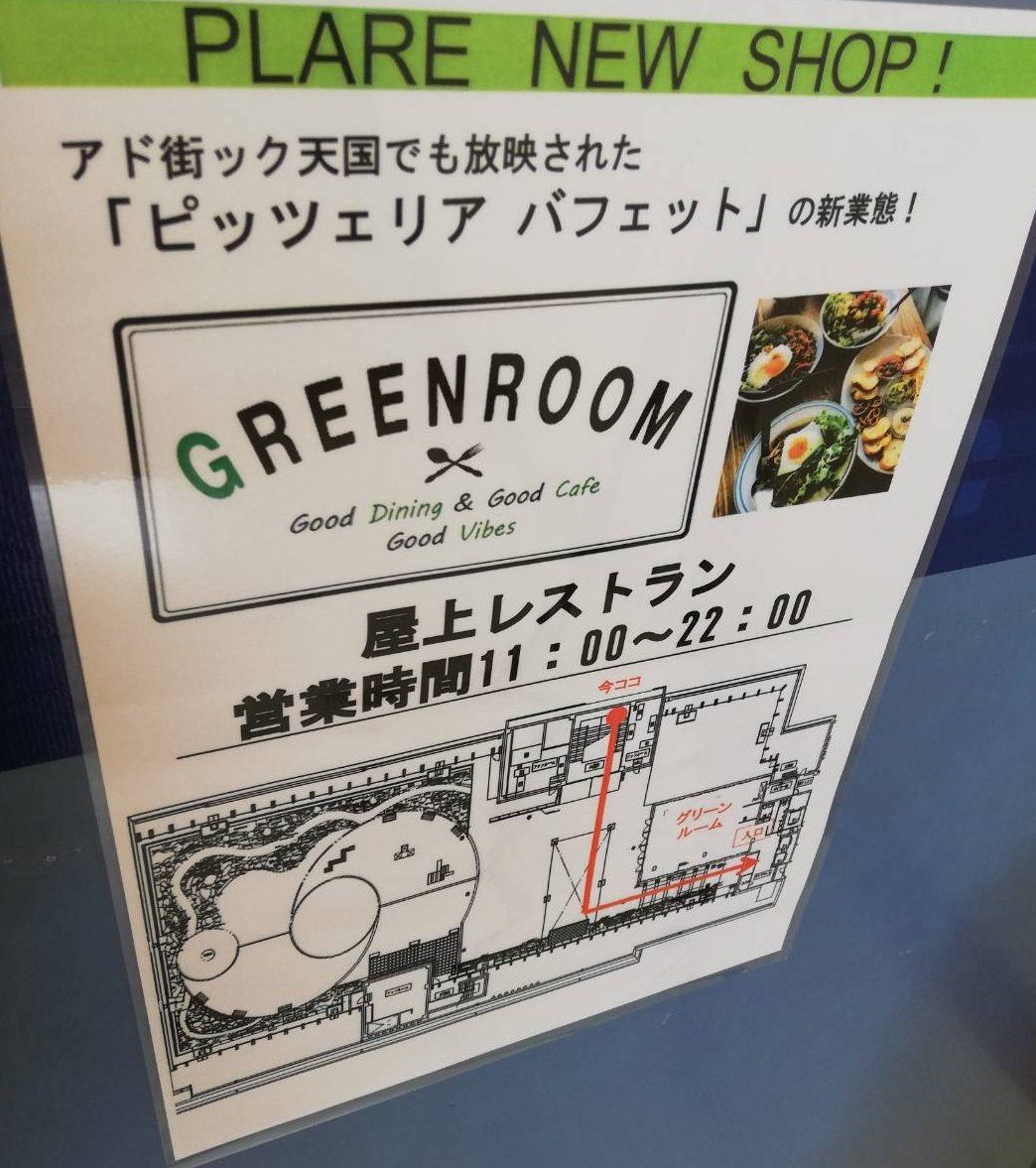 松戸 グリーン ルーム