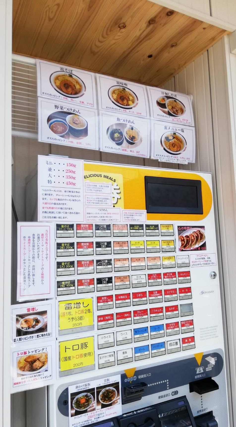 雷北松戸本店価格