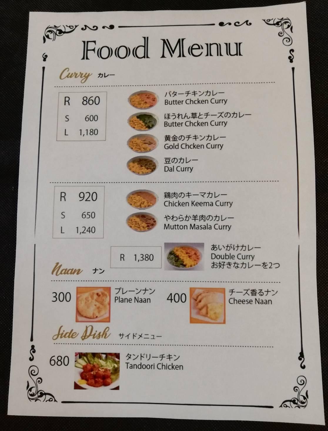bySpiceキテミテマツド店メニュー詳細