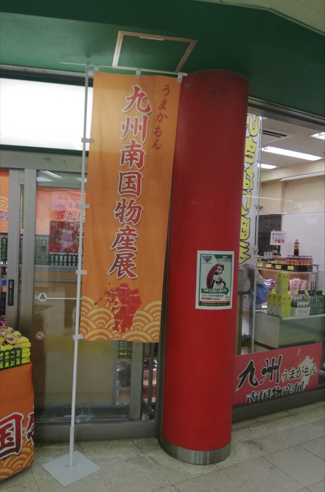 びゅうプラザ松戸駅跡地物産展