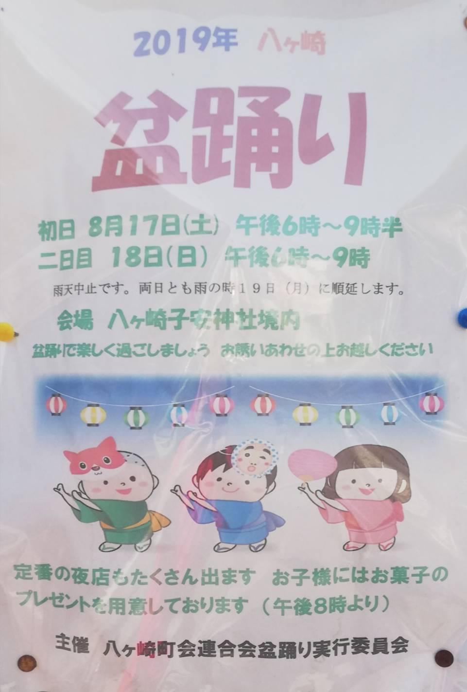 八ヶ崎盆踊り子安神社2019
