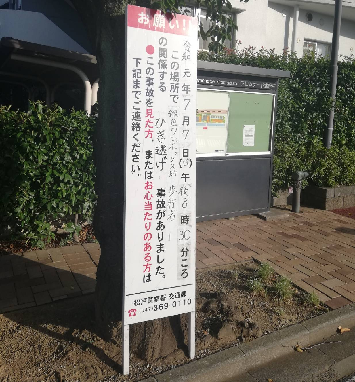 北松戸プロムナード交通事故ひき逃げ事故