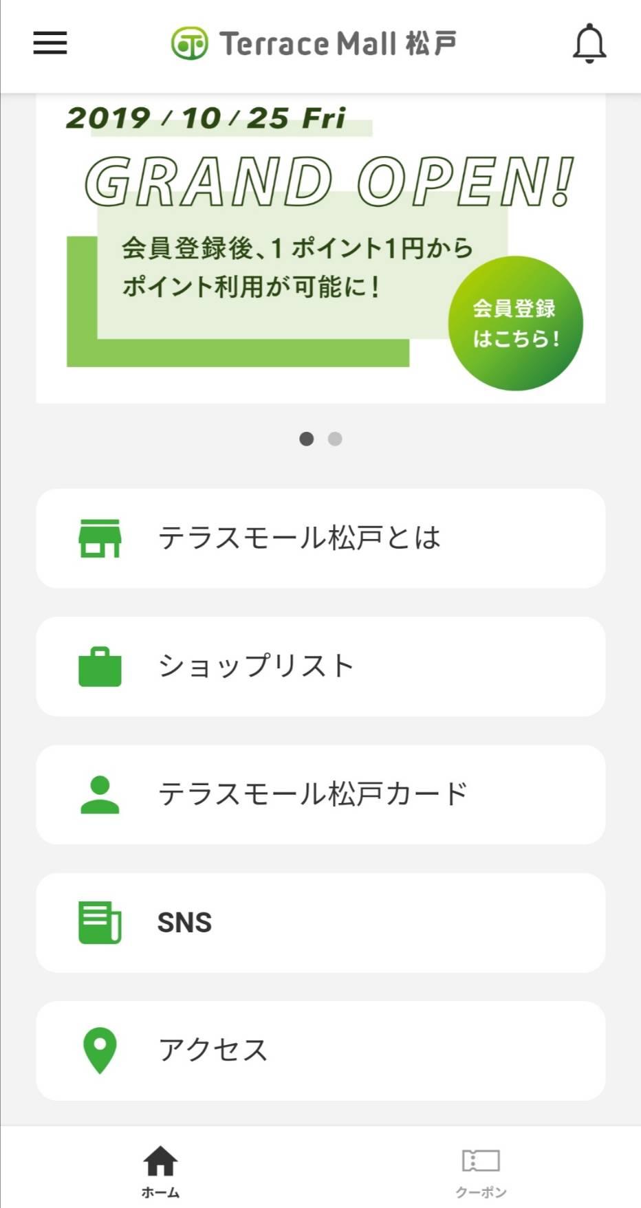 テラスモール松戸アプリ