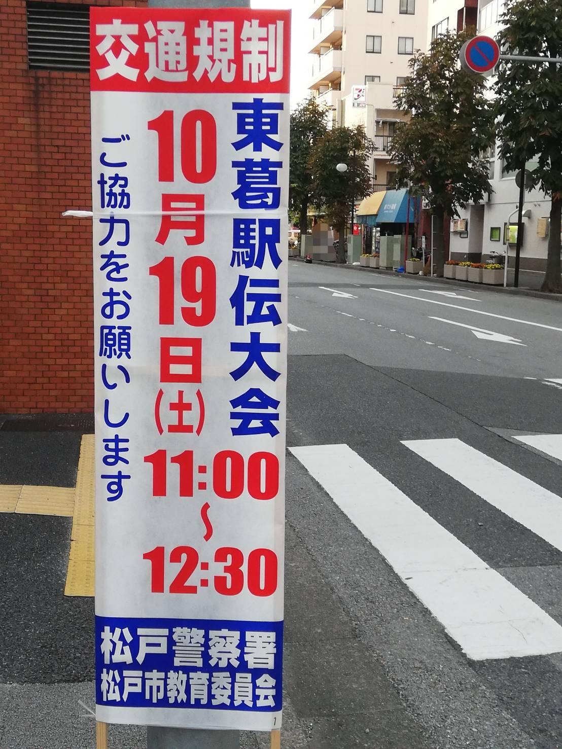 東葛駅伝2019日程第73回