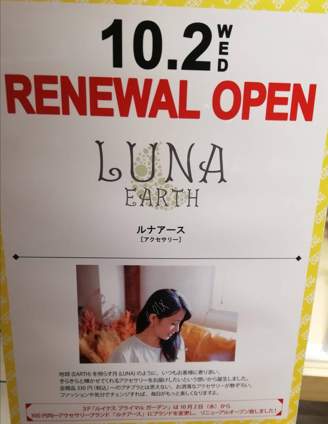 ルナアースがアトレ松戸でリニューアルオープン、現地状況、3階