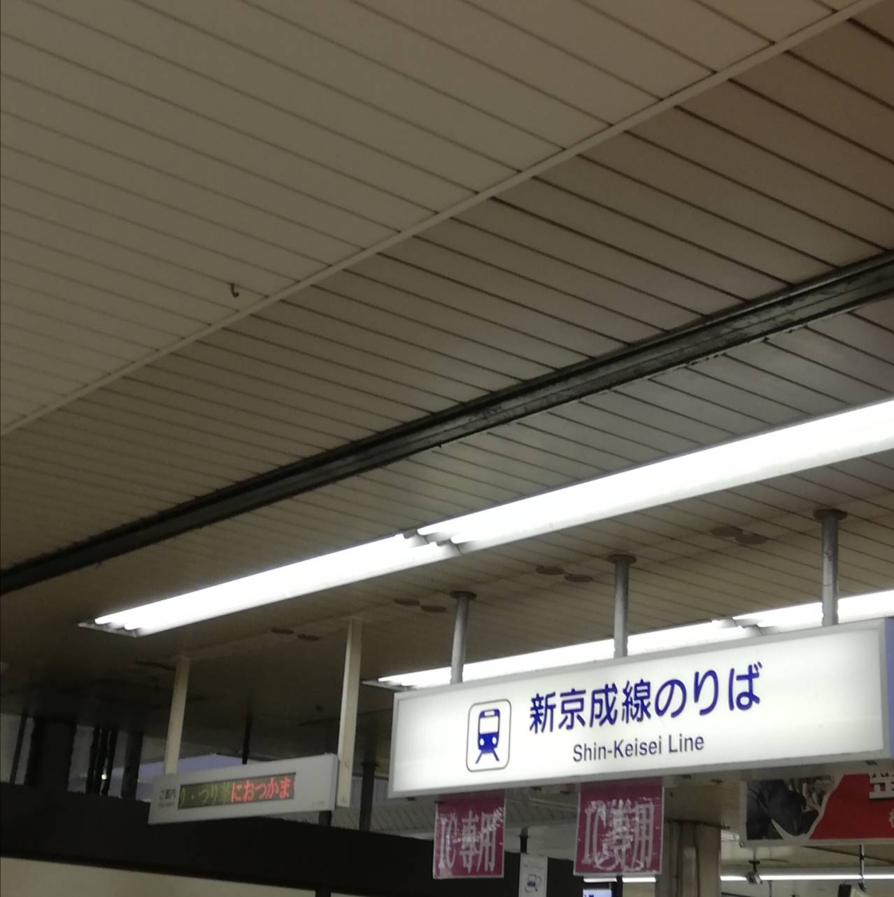 台風19号新京成鉄道様子