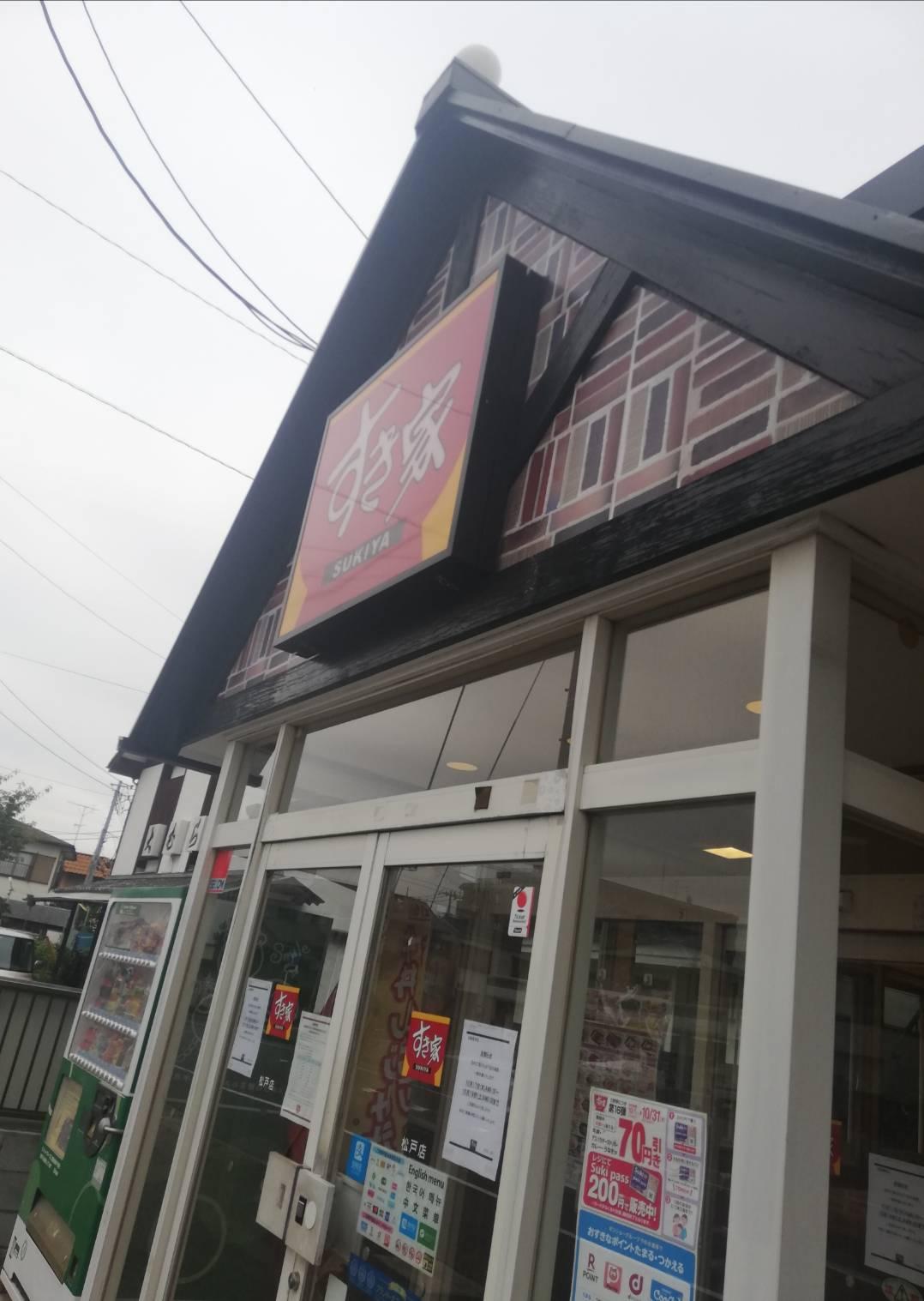 すき家松戸店二十世紀が丘一時休店