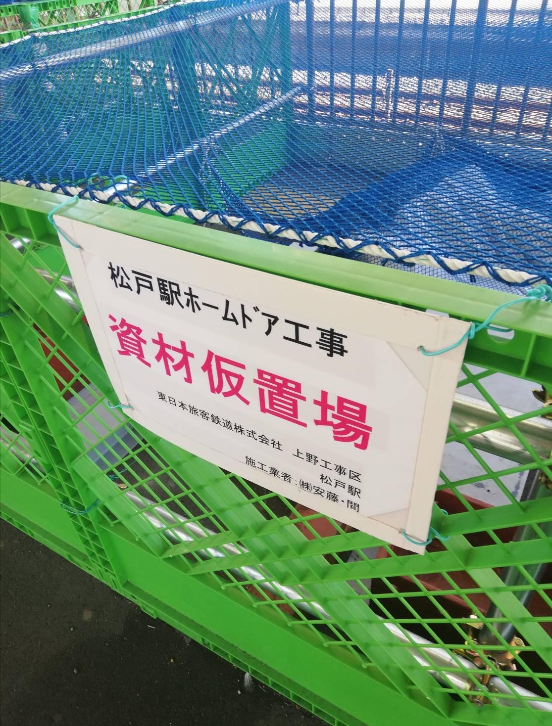 松戸駅ホームドア