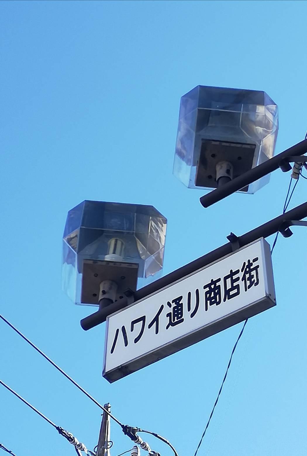 じゅん散歩北小金ハワイ通り松戸