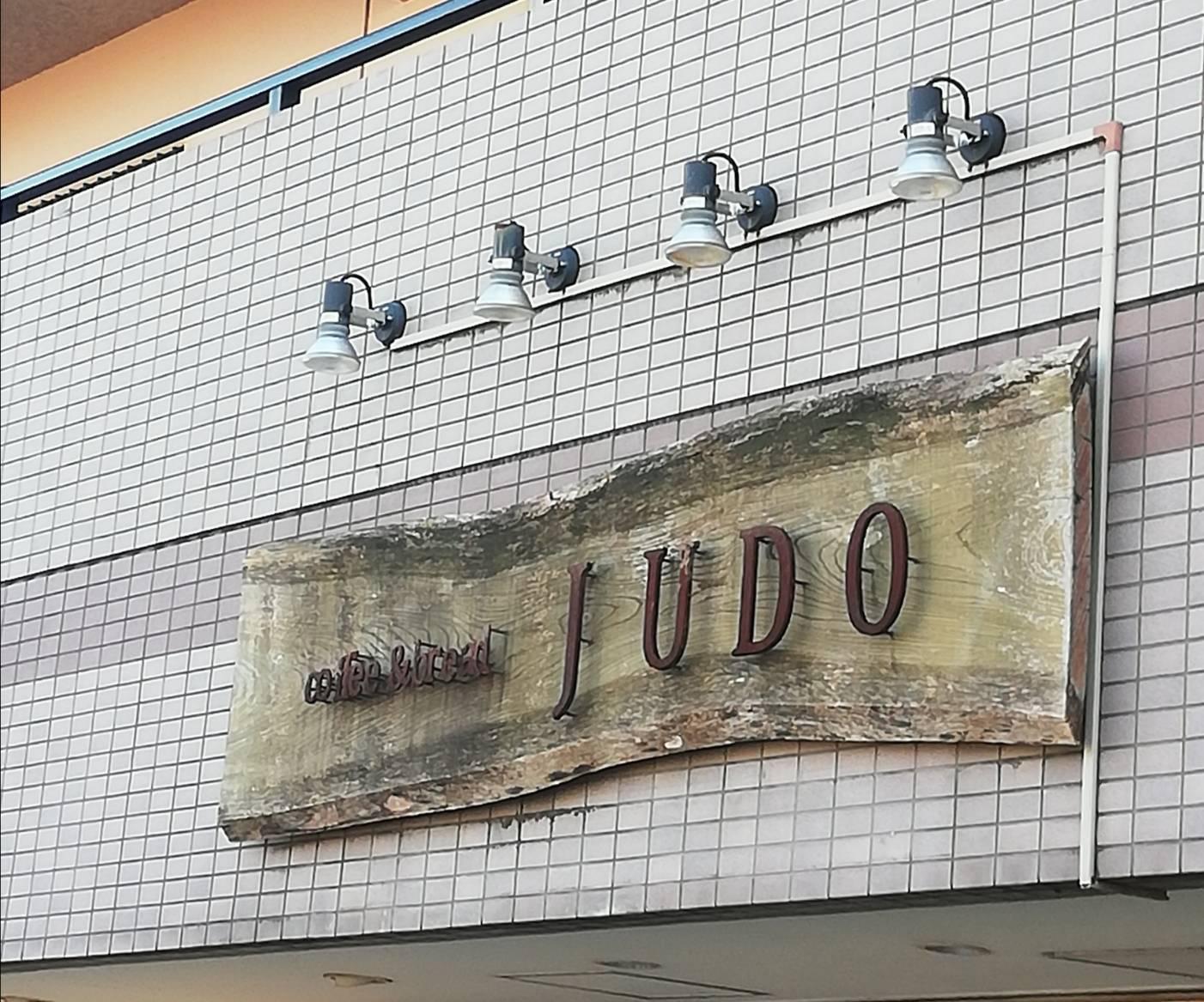 じゅん散歩二十世紀が丘JUDO