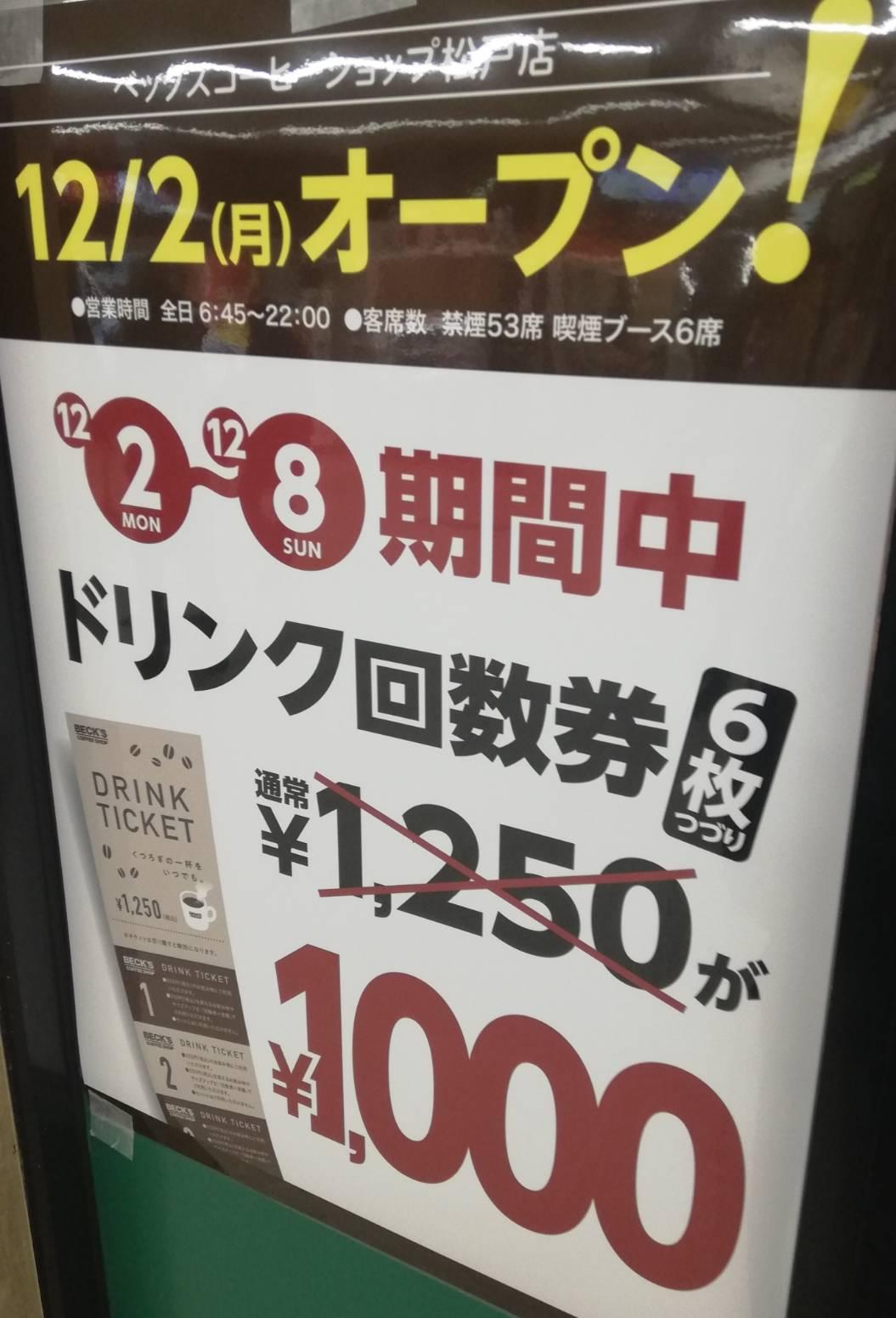 ベックスコーヒー松戸店リニューアルオープン