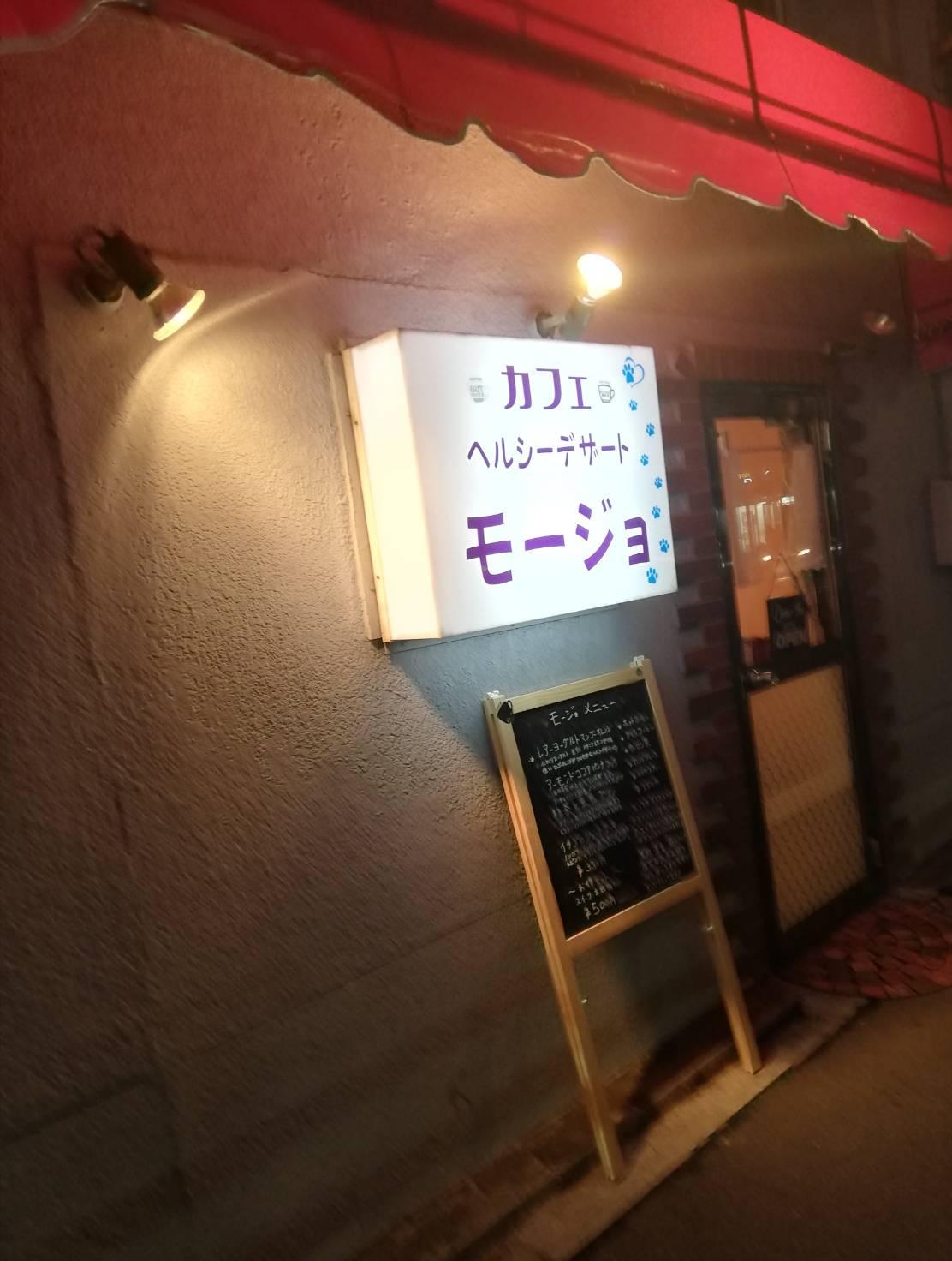 北松戸カフェモージョオープン