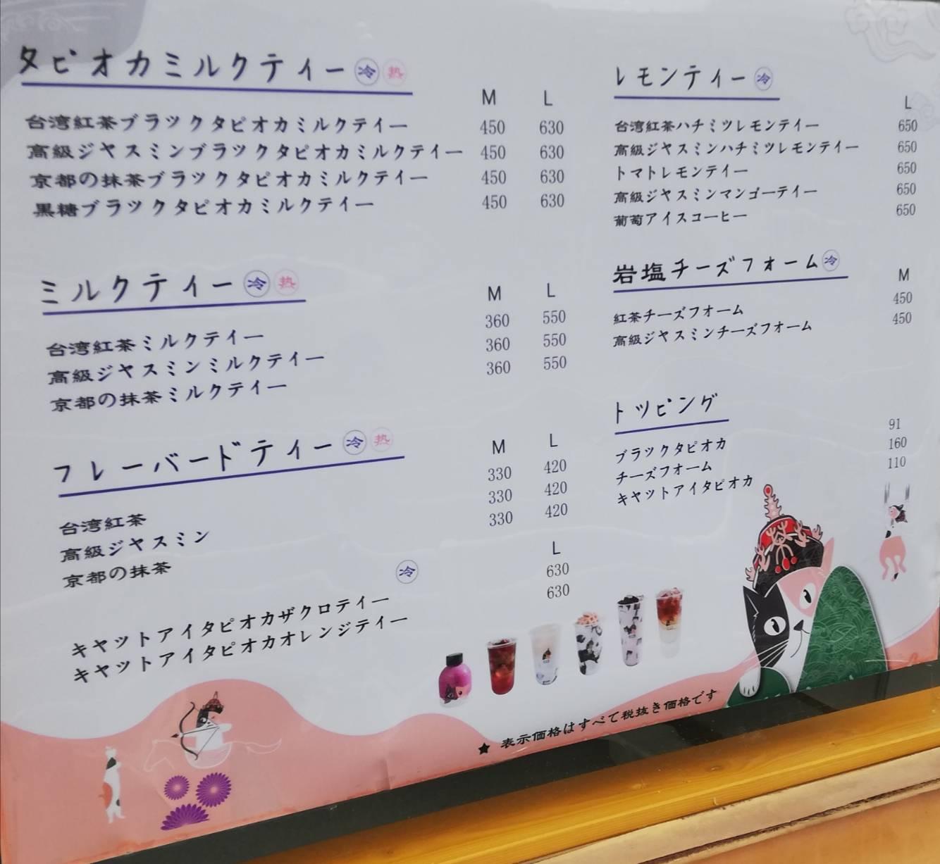 茶千歳北松戸店タピオカキャットアイ