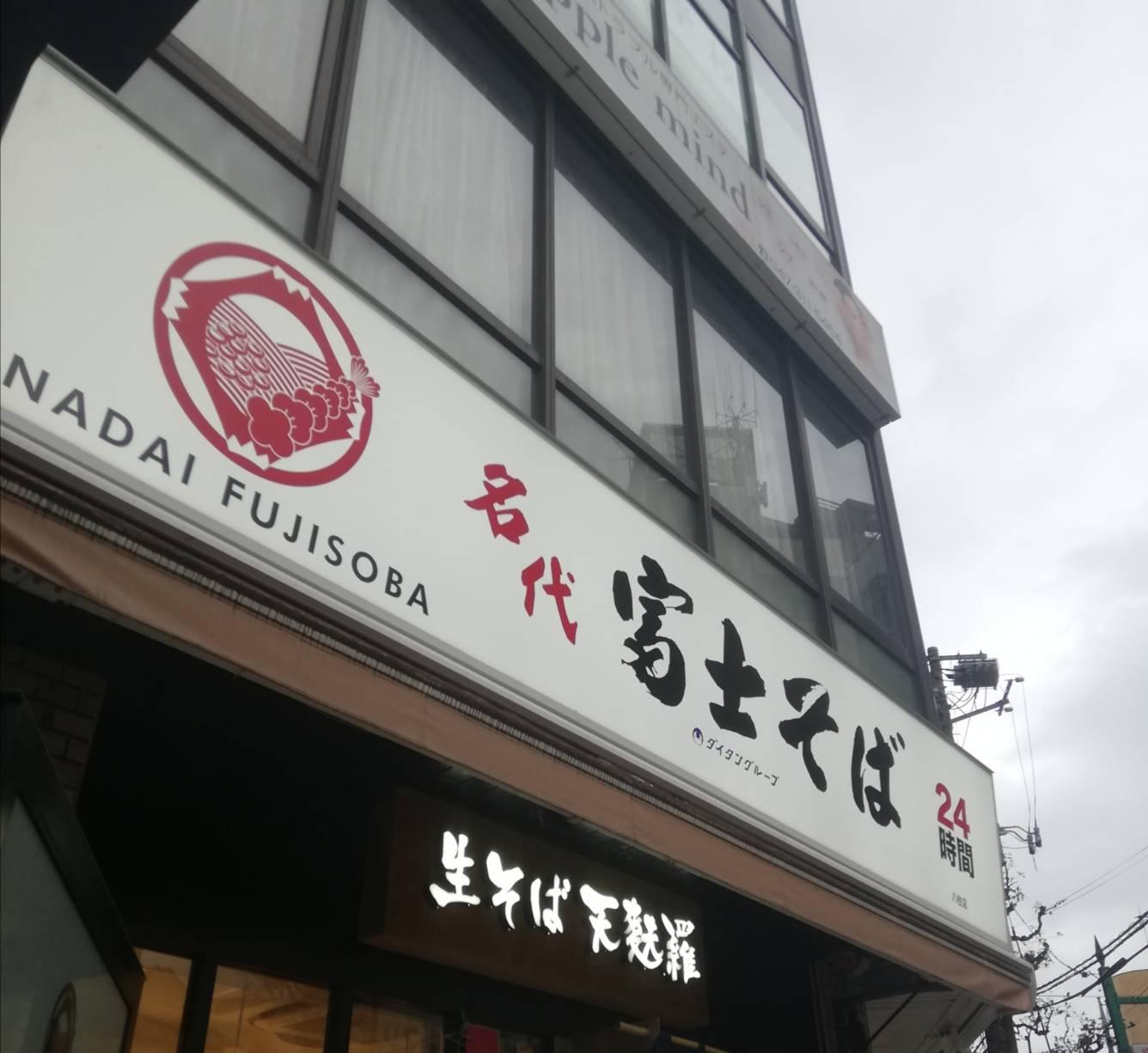 富士そば閉店八柱