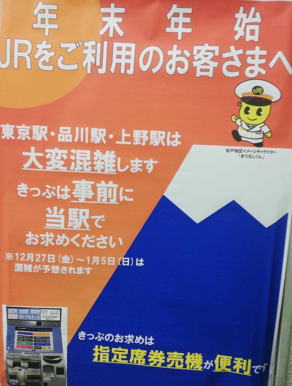 駅 松戸 駅 から 上野