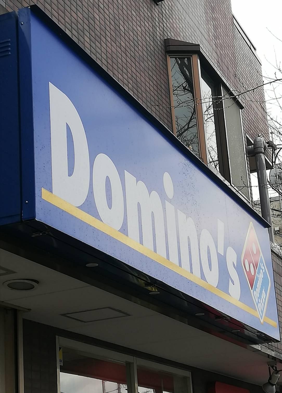ドミノピザ八柱店一時閉店リニューアルオープン
