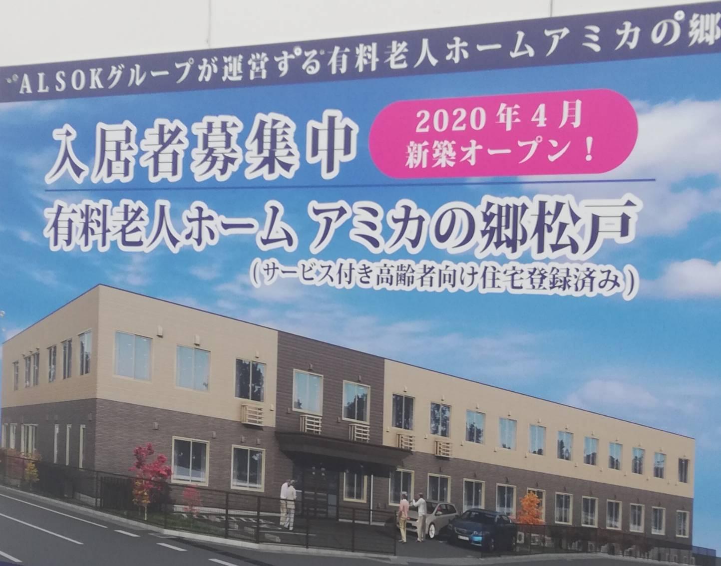 アミカの郷松戸2020年4月オープン