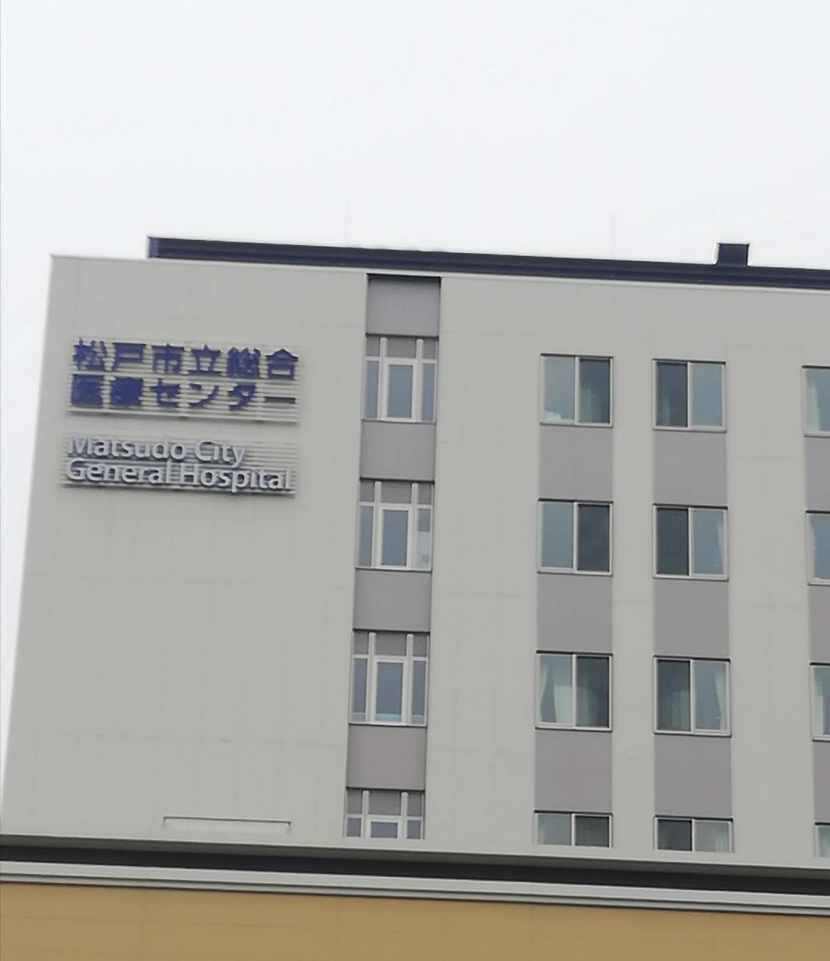 松戸 市立 総合 医療 センター 松戸市立総合医療センター - Wikipedia