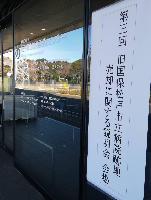 松戸市立病院跡地説明会土壌汚染解体売却