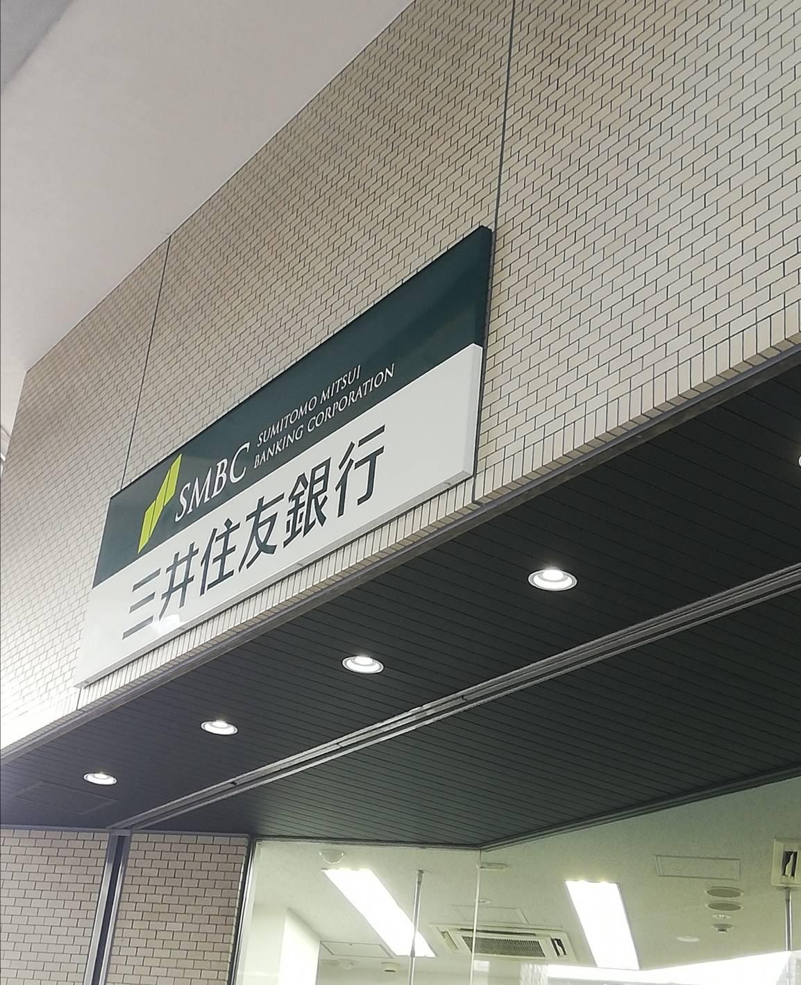 松戸駅東口駐輪場三井住友銀行