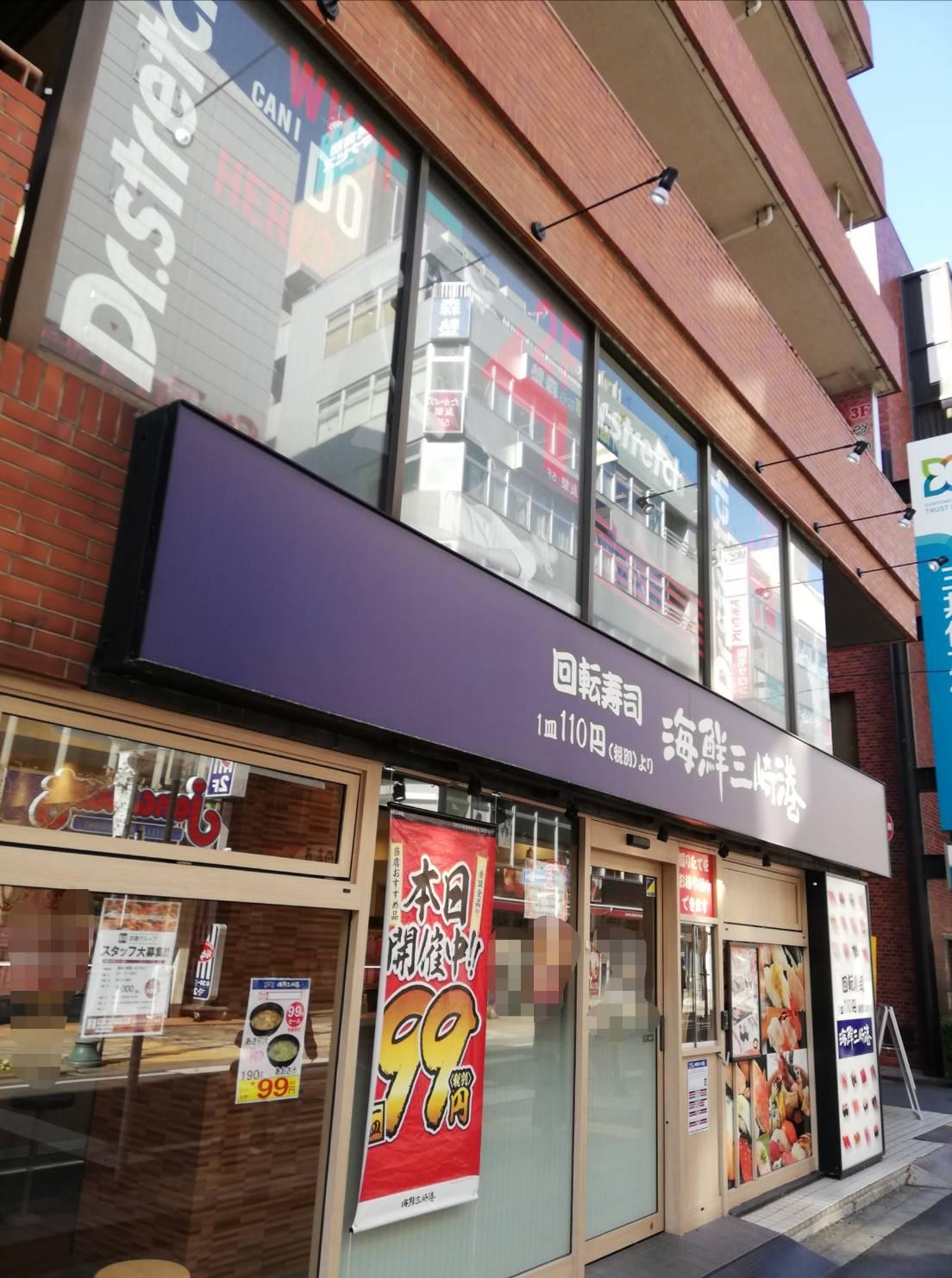 港 ジョブ チューン 海鮮 三崎 メニュー (Menu)
