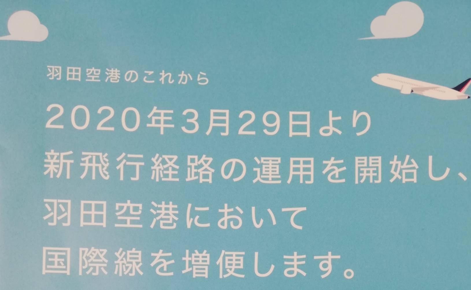 羽田空港新飛行経路国際線増便