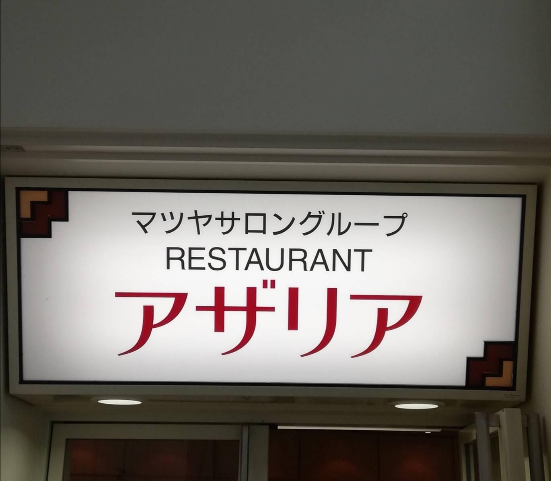 アザリア森のホール21レストラン閉店