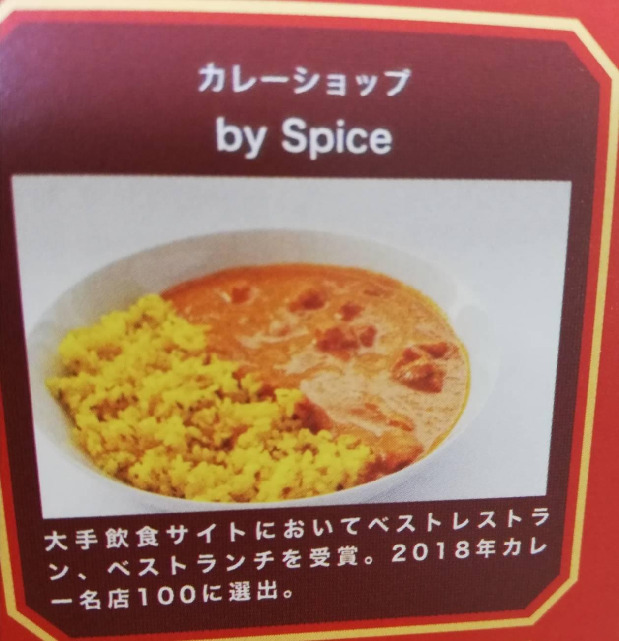 by Spiceカレーキテミテマツド閉店
