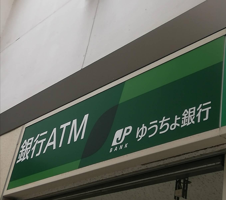 の 郵便 局 atm 近く