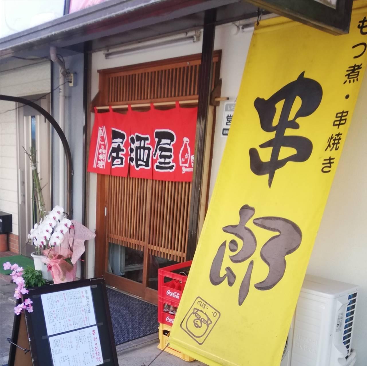 串郎五香店東口開店