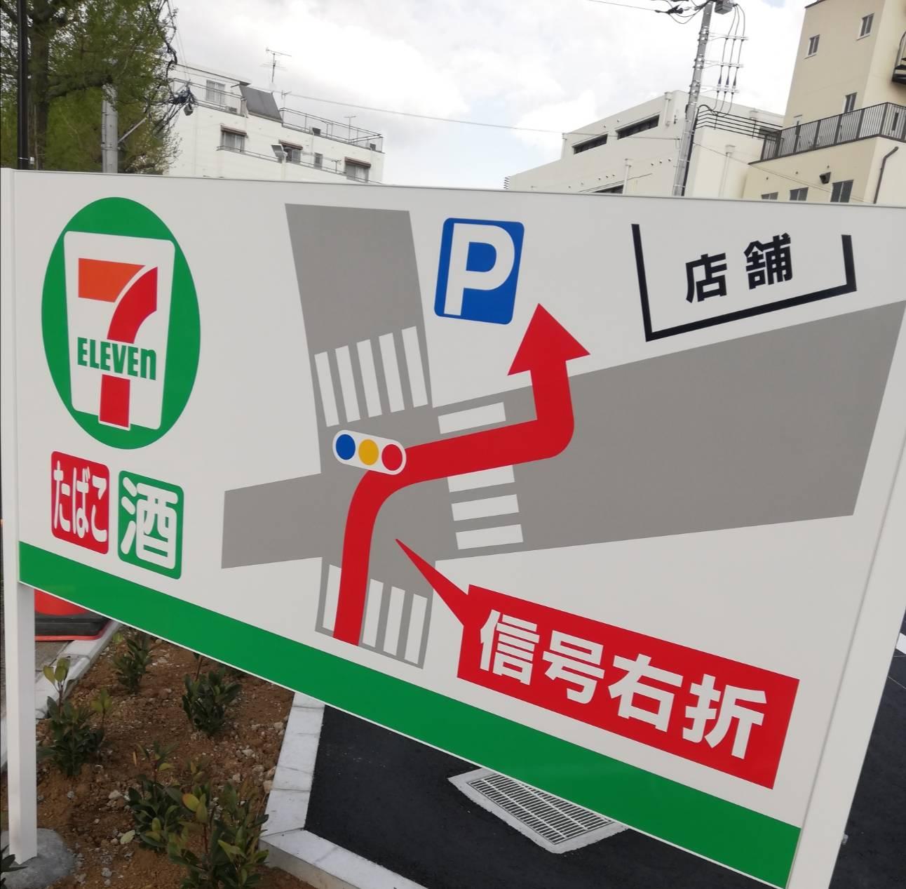 セブンイレブン上本郷北口店オープン