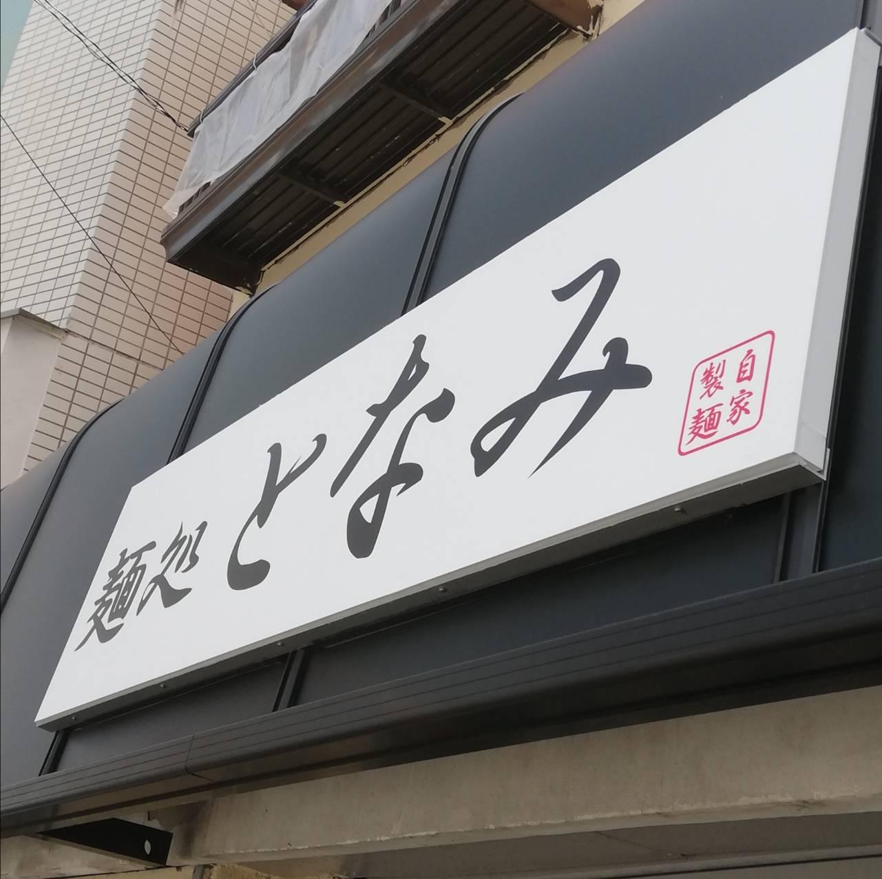 麺処となみ松戸市小根本濃厚つけ麺ラーメン