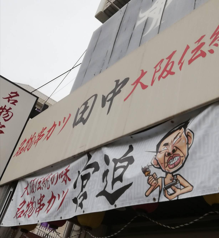 串カツ 宮迫