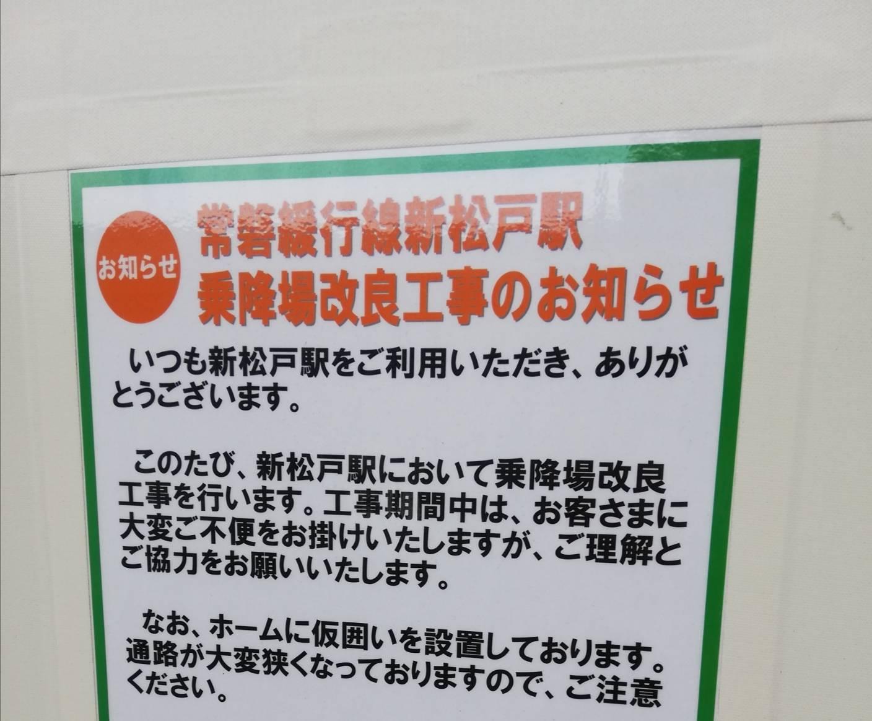 新松戸駅ホームドア設置工事