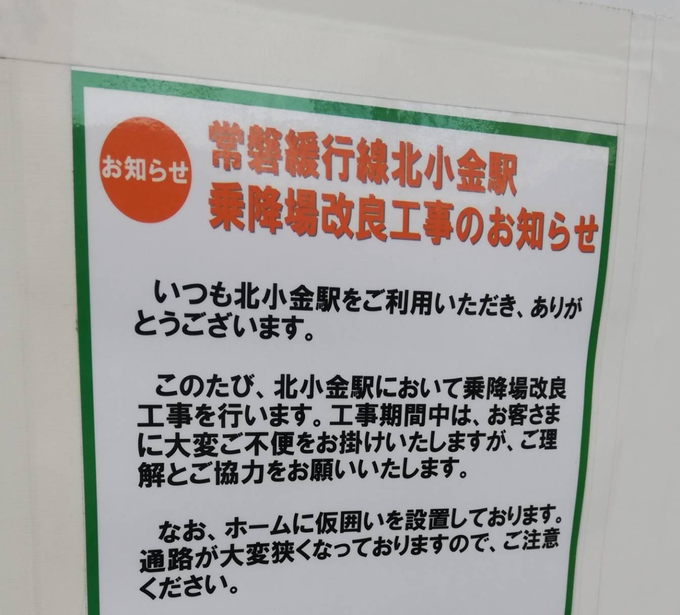 北小金駅ホームドア常磐線設置