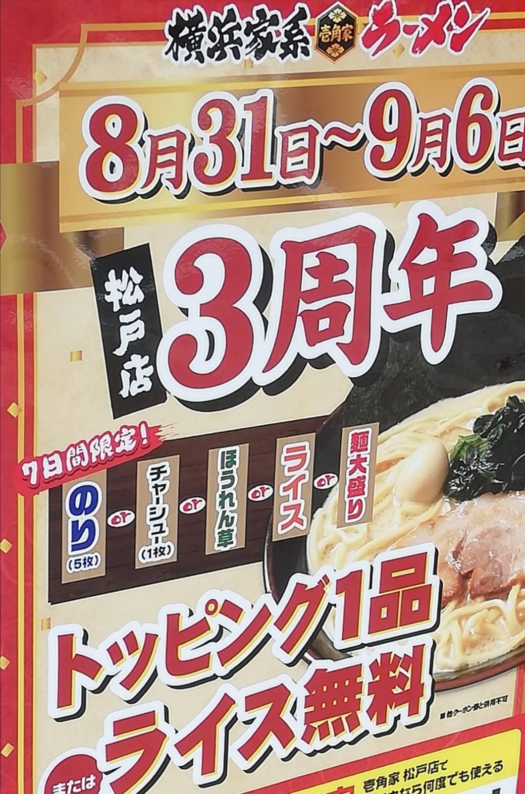 壱角家ラーメン松戸店3周年クーポン