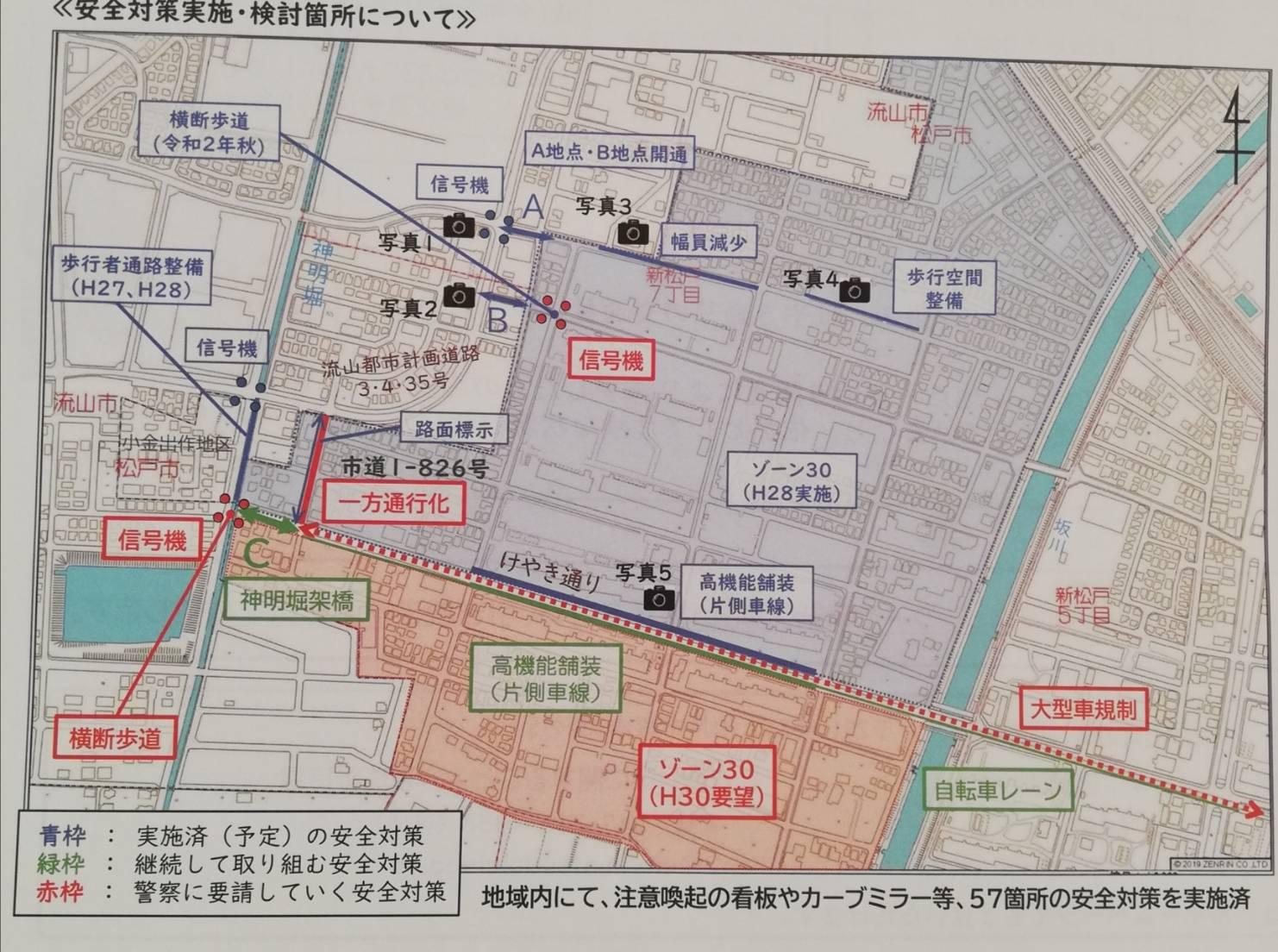 神明堀架橋計画新松戸けやき通り7丁目道路ネットワーク事業
