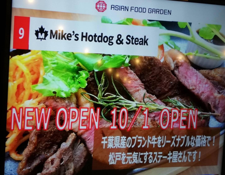ステーキ店Mike's Hotdog & Steakキテミテマツド