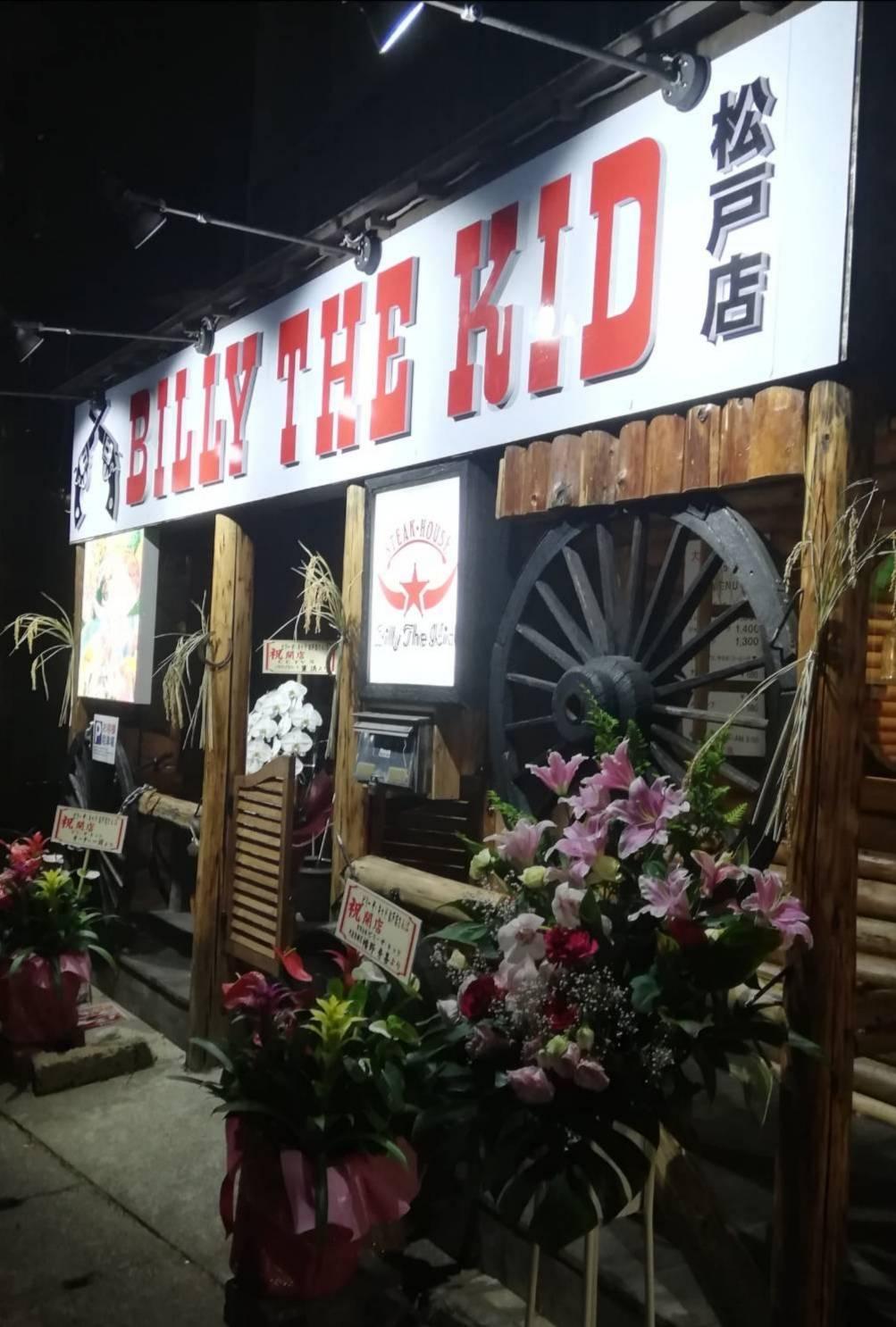 ビリーザキッド松戸店メニューステーキハウス
